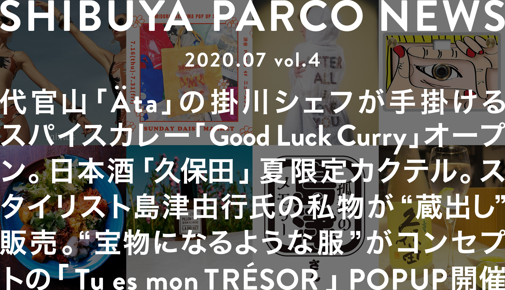 SHIBUYA PARCO NEWS ―2020.7― vol.4